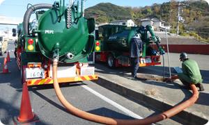 下水道管の詰まりや水路の清掃