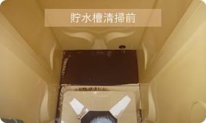 貯水槽清掃作業の清掃前