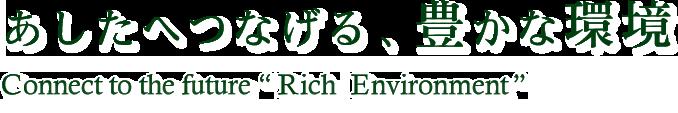 あしたへつなげる、豊かな環境|和歌山県の環境を守る青木実業